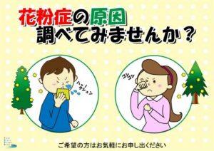 花粉症ポスター